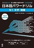 日本語能力試験対策 日本語パワードリル [N1 文字・語彙]