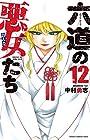 六道の悪女たち 第12巻