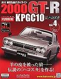 週刊NISSANスカイライン2000GT-R KPGC10(4) 2015年 7/1 号 [雑誌]