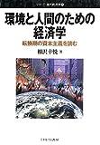 環境と人間のための経済学: 転換期の資本主義を読む (シリーズ・現代経済学)