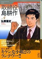 取締役 島耕作(4) (講談社漫画文庫)