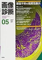 画像診断2017年5月号 Vol.37 No.6