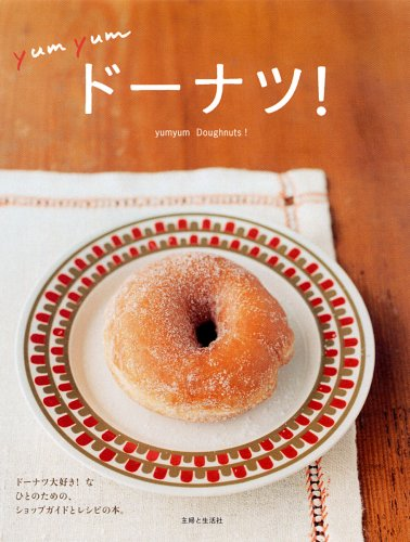 yum yumドーナツ!―ドーナツ大好き!なひとのための、ショップガイドとレシピの本。の詳細を見る