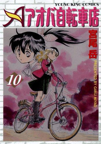アオバ自転車店 10 (ヤングキングコミックス)の詳細を見る