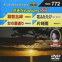 テイチクDVDカラオケ 音多Station W 772
