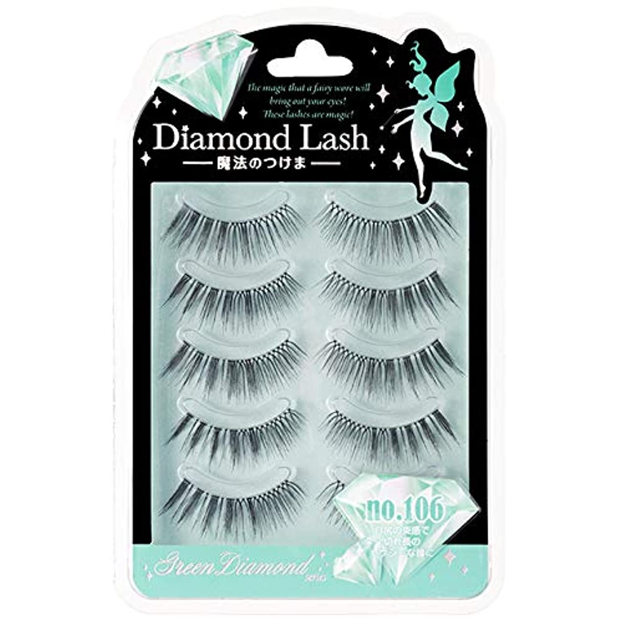観光キャッシュ海里Diamond Lash(ダイヤモンドラッシュ) グリーン no.106 5ペア
