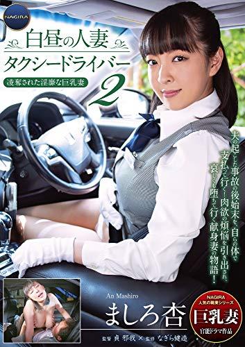 白昼の人妻タクシードライバー2 ~凌奪された淫靡な巨乳妻 ましろ杏~ / NAGIRA [DVD]