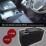 ダブルドリンクコンソール ブラック ドリンクホルダーを増設! 大容量車内収納で車内スッキリ