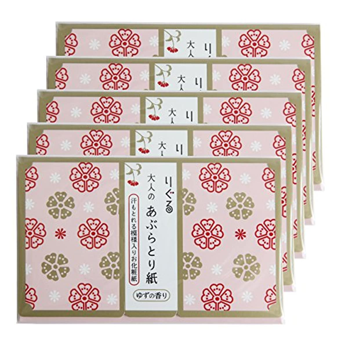 熟練したバターシフトりぐる 大人のあぶらとり紙 使うたびにうれしくなる ちょっと贅沢な高知県産ゆずの香りのあぶらとり紙(30枚入り) (5p)
