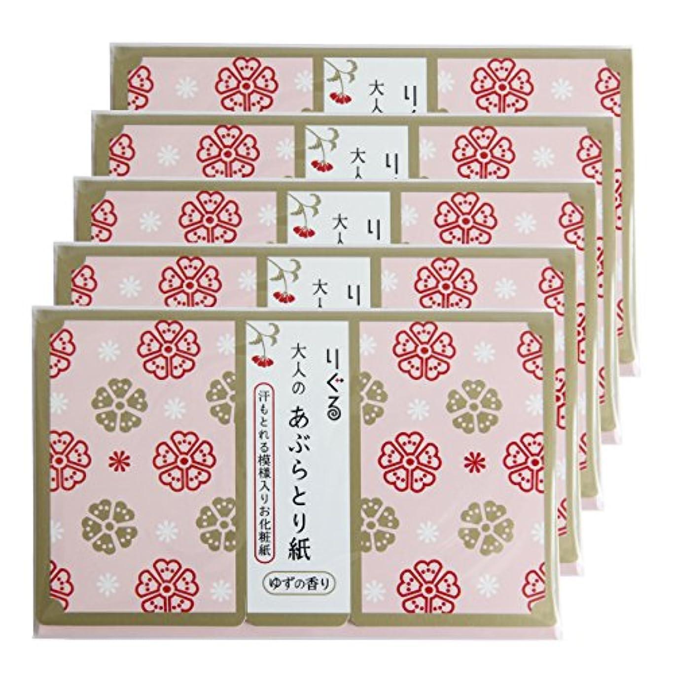 プレゼンター肌友だちりぐる 大人のあぶらとり紙 使うたびにうれしくなる ちょっと贅沢な高知県産ゆずの香りのあぶらとり紙(30枚入り) (5p)