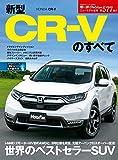 モーターファン別冊 ニューモデル速報 Vol.577 新型CR-Vのすべて