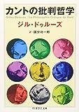 カントの批判哲学 (ちくま学芸文庫)