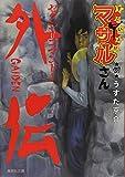 すごいよ!! マサルさん セクシーコマンドー外伝 4 (集英社文庫―コミック版)