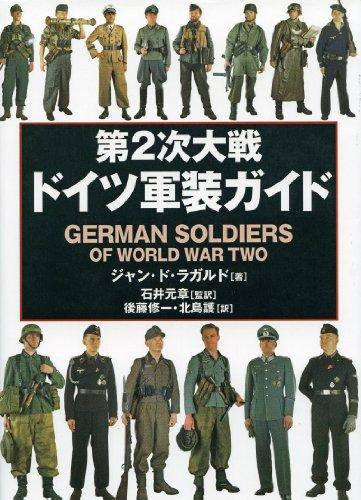 第2次大戦ドイツ軍装ガイド
