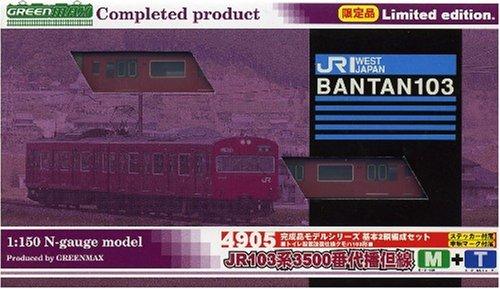 Nゲージ 4905 JR103系播但線2輛基本 (塗装済完成品)