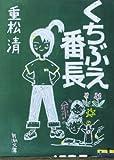 くちぶえ番長 (新潮文庫)