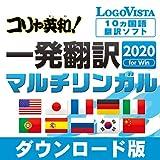 コリャ英和! 一発翻訳 2020 for Win マルチリンガル|ダウンロード版