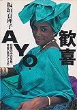 歓喜(AYO)―記憶の中の笑顔、官能の西アフリカ (地球ドキュメント・シリーズ)