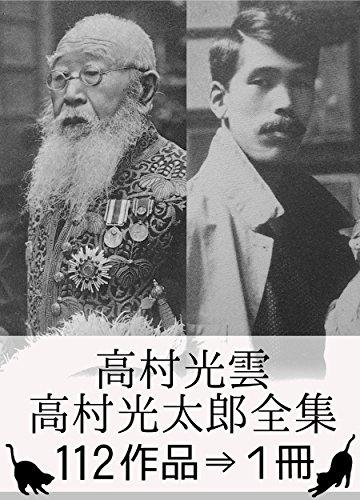 『高村光雲・高村光太郎全集・112作品⇒1冊』 -