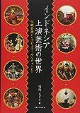インドネシア上演芸術の世界 (大阪大学新世紀レクチャー) 画像