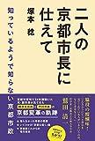 「二人の京都市長に仕えて」販売ページヘ