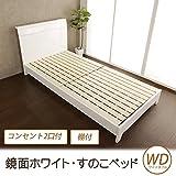 ワイドダブルベッド すのこベッド 鏡面ホワイト・すのこベッド ワイドダブル 鏡面塗装の光沢が美しい スノ