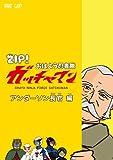 ZIP! おはよう忍者隊 ガッチャマン アンダーソン長官 編[DVD]