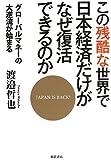 この残酷な世界で日本経済だけがなぜ復活できるのか: グローバルマネーの大逆流が始まる (一般書)