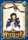 探検ドリランド 8[DVD]