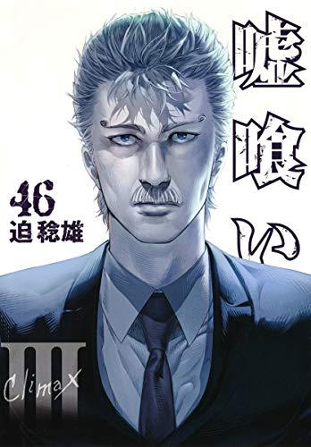 [画像:嘘喰い 46 (ヤングジャンプコミックス)]
