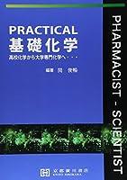 PRACTICAL基礎化学―高校化学から大学専門化学へ…