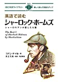 MP3 CD付 英語で読むシャーロック・ホームズ シャーロキアンが愛した5篇 The Best 5 of Sherlock Holmes by Sherlockian【日英対訳】 (IBC対訳ライブラリー) -