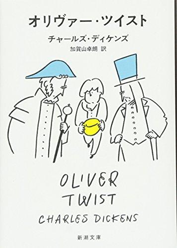 オリヴァー・ツイスト (新潮文庫)(9784102030073)