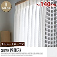 Pattern(パターン)ストレートカーテン【ひだ無】ミラーレースカーテン ~140cm