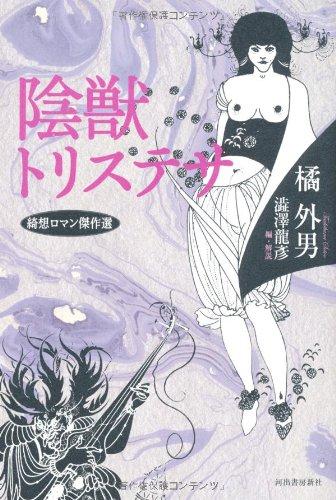 陰獣トリステサ---綺想ロマン傑作選の詳細を見る