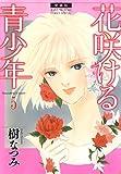 愛蔵版 花咲ける青少年 5 (花とゆめコミックススペシャル)