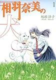 相羽奈美の犬 (1) (ホラーM)
