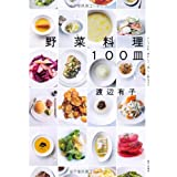 野菜料理100皿