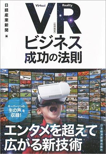 VR(仮想現実)ビジネス 成功の法則