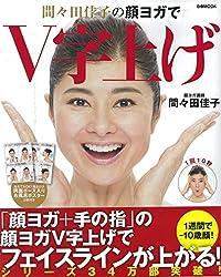 間々田佳子の顔ヨガでV字上げ (ぴあMOOK)