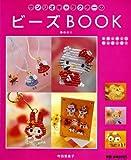 サンリオキャラクターのビーズBOOK (サンリオチャイルドムック―サンリオ手作りシリーズ (第15号))