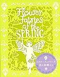フラワーフェアリーズ 花の妖精たち 春 (リトル・プレス・エディション)