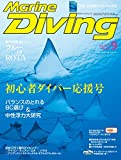 Marine Diving (マリンダイビング) 2017年 09月号 [雑誌]