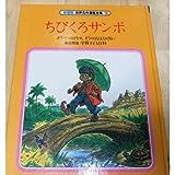世界名作童話全集 10 学習版 ちびくろサンボ