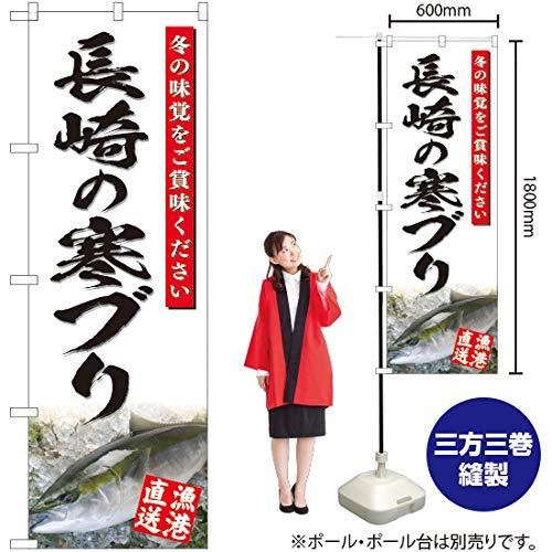 のぼり旗 長崎の寒ブリ(白) YN-4816(三巻縫製 補強済み)