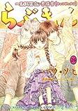 らぶきょん~LOVE in 景福宮(26) (ウンポコ・コミックス)
