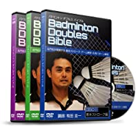 『バドミントン ダブルス バイブル』~名門校が実践する基本ストローク、ゲーム練習、応用パターン練習~
