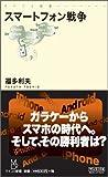 スマートフォン戦争 (マイコミ新書)