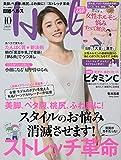 日経ヘルス 2019年 10 月号 画像