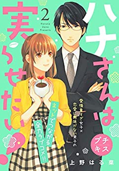 [上野はる菜]のハナさんは実らせたい! プチキス(2) (Kissコミックス)